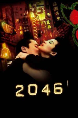 2046 - Der ultimative Liebesfilm